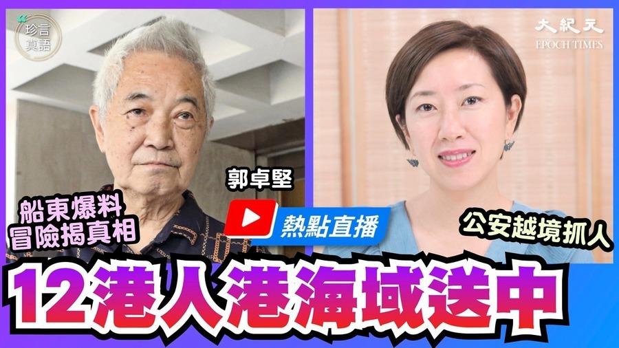 【珍言真語】郭卓堅:中共越界綁架12名港人