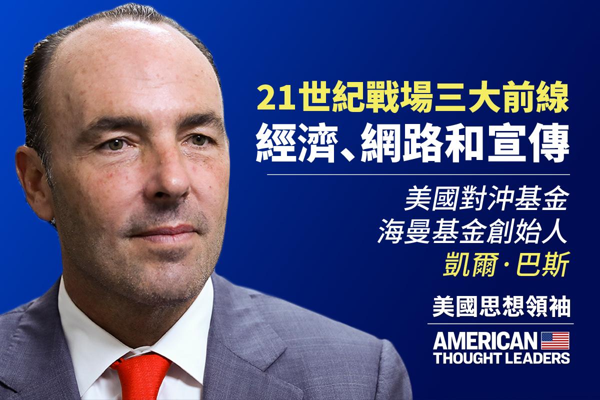 目前大瘟疫會對經濟造成甚麼樣的影響?有甚麼證據能證明中共應當為瘟疫負責?瘟疫過後,美國、中國和香港的經濟會發生甚麼?為甚麼香港的局勢格外凶險?這裏是對沖基金海曼基金的創始人和首席投資官凱爾·巴斯(Kyle Bass)的分析。(大紀元)