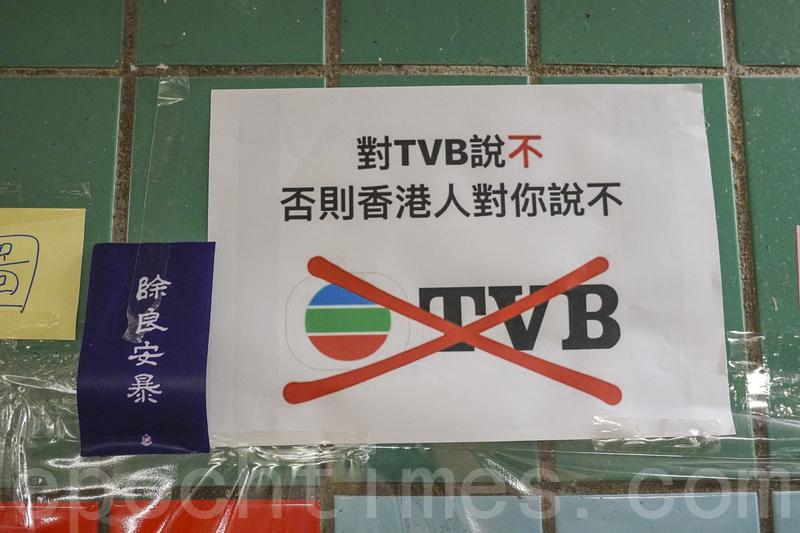 繼台灣之後,香港也掀起拒絕紅色媒體的浪潮。「電視廣播有限公司」(TVB)被視為香港「紅媒之首」,有網民呼籲商家「恥與為伍」,拒絕在紅媒上買廣告。圖為香港大埔區連儂隧道裏,民眾張貼「對TVB說不」的海報。(余鋼/大紀元)