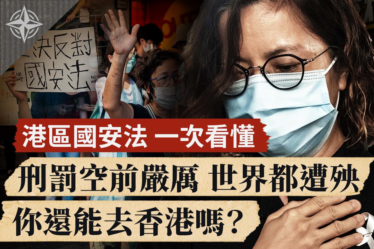 港區國安法出爐,刑罰空前嚴厲;你還能去香港嗎?北京為何急推國安法?(大紀元合成)
