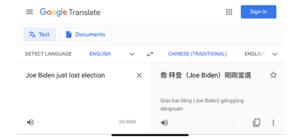 谷歌翻譯出錯 將拜登輸選舉譯成贏 引選民關注