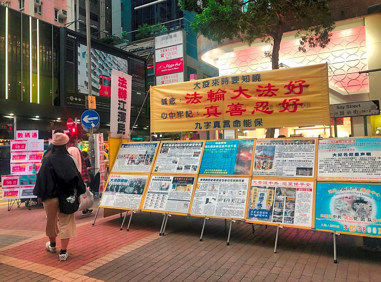 2020年3月,疫情期間,香港學員仍堅持在街頭講真相。(明慧網)