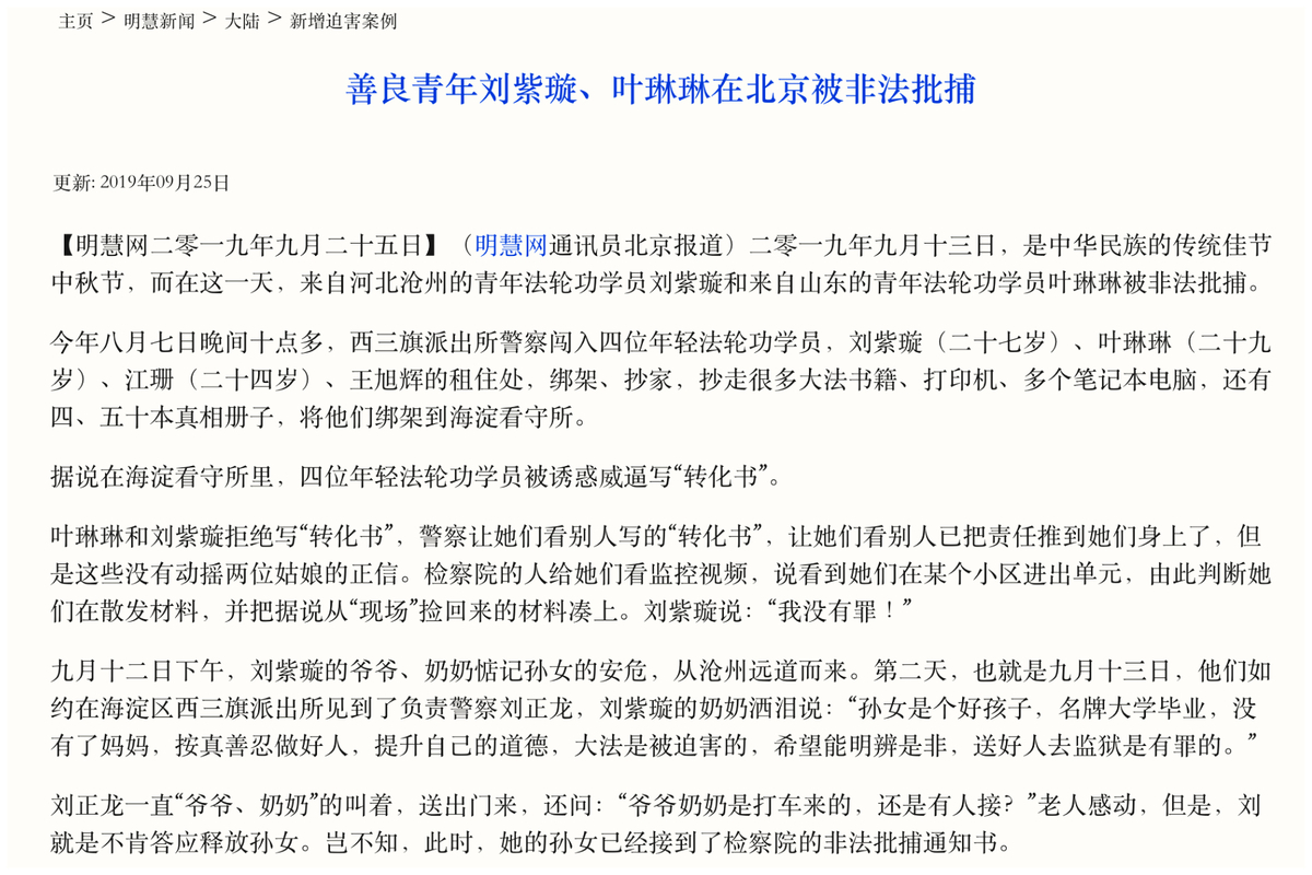 2019年的中秋節,法輪功學員劉紫璇被非法批捕,至今仍被關押在海淀區看守所。(網頁截圖)