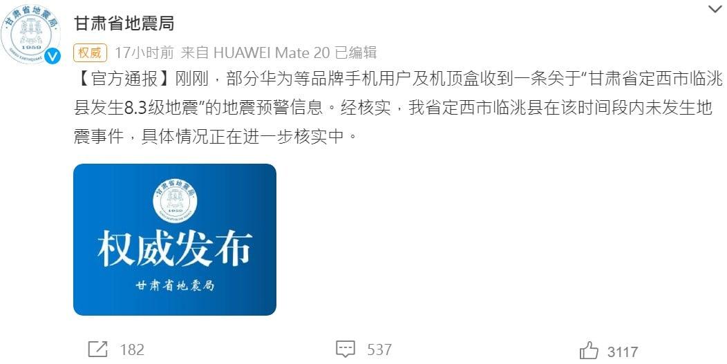 2021年10月13日晚,一則「甘肅省定西市臨洮縣發生8.3級地震」的預警信息,引發民眾恐慌。事後甘肅省地震局出來闢謠。(網絡截圖)