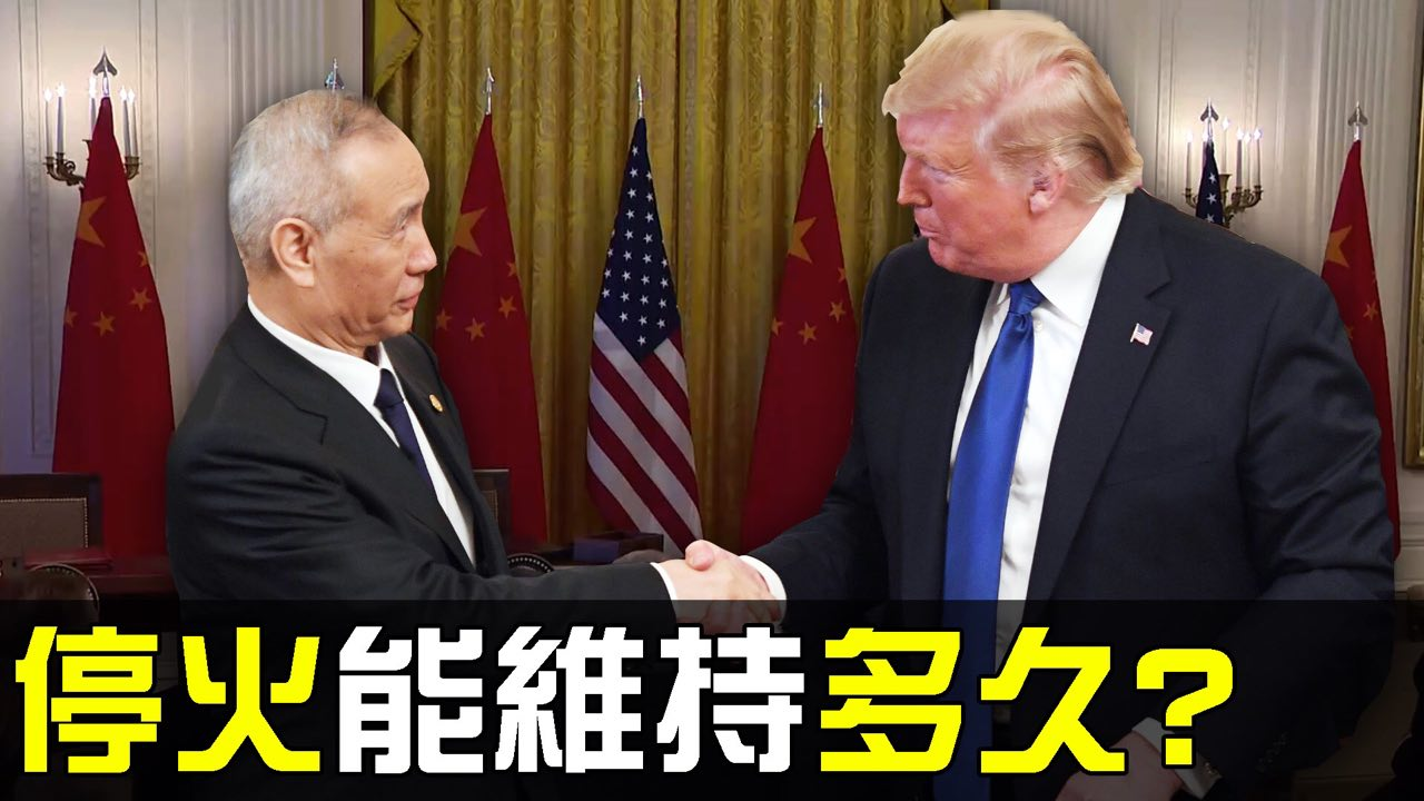 中美第一階段貿易協議周三簽署後,外界仍在廣泛報道和分析協議的內容和能否被落實。(新唐人合成)