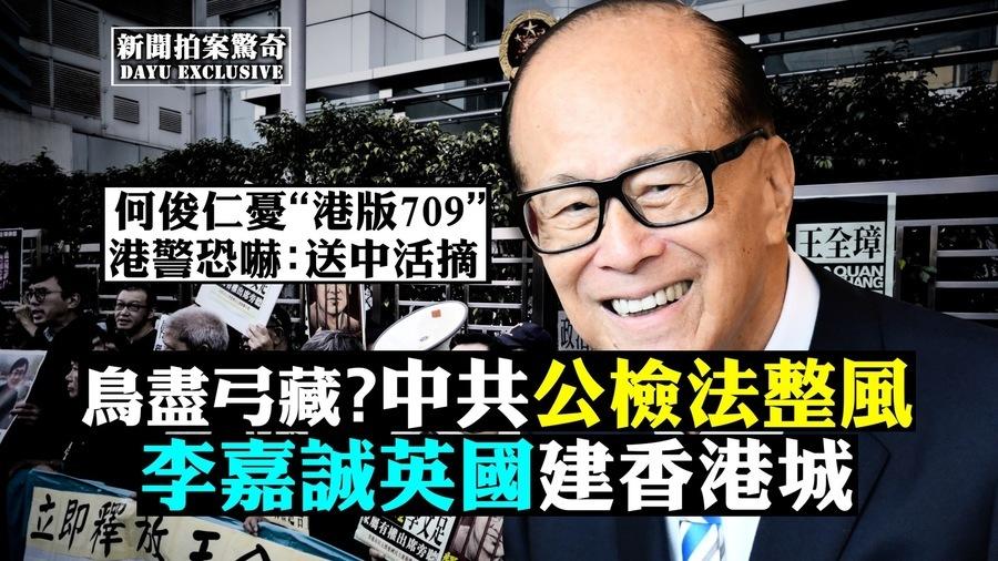 【拍案驚奇】中共公檢法整風 李嘉誠建香港城