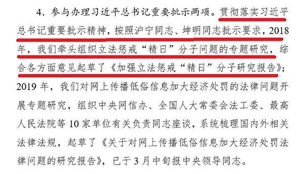 廣西黨委宣傳部的《工作總結》截圖(大紀元)