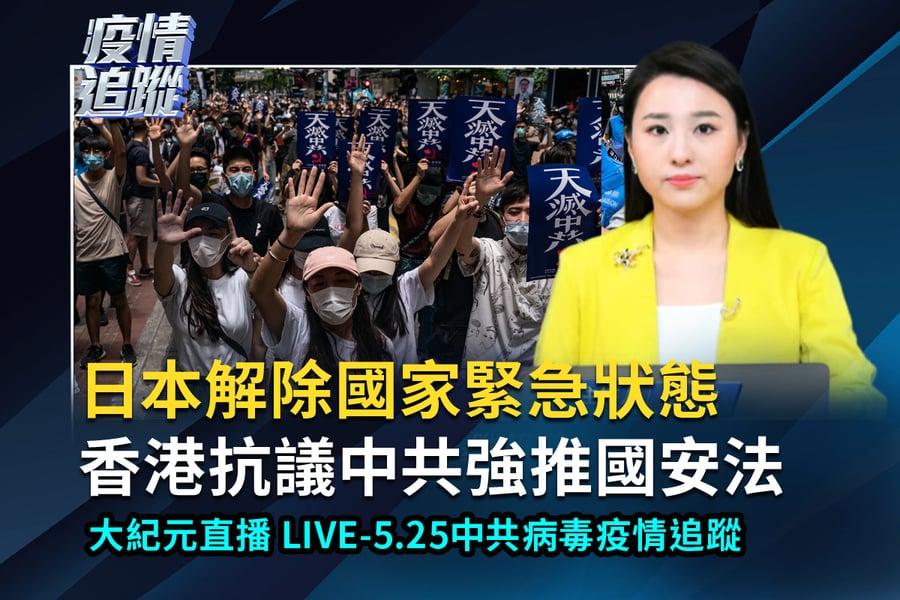 【直播】5.25中共肺炎疫情追蹤:香港抗議國安法