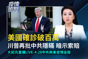 【直播】4.28中共肺炎疫情追蹤:美國確診破百萬