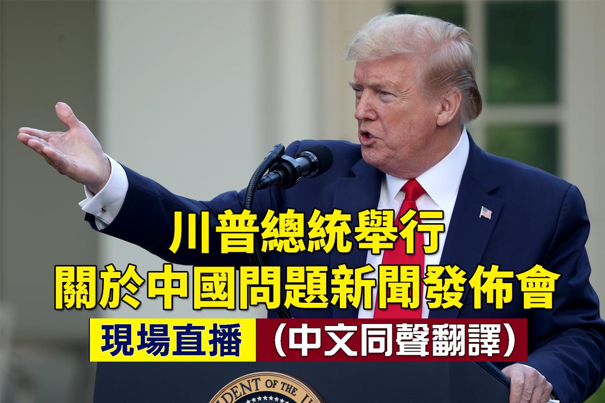 美國總統特朗普2020年7月14日舉行跟中國相關的主題演講,宣佈自己當天簽署《香港自治法》,對北京強推港版國安法的官員進行制裁。(大紀元合成)