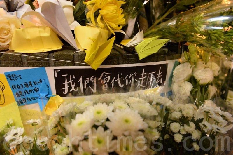 組圖:梁凌傑追悼會 港人太古廣場外獻花