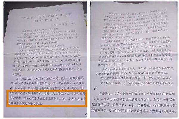 陳淑芳到國家信訪局登記上訪,被以「尋釁滋事罪」判刑一年五個月。(知情人提供)