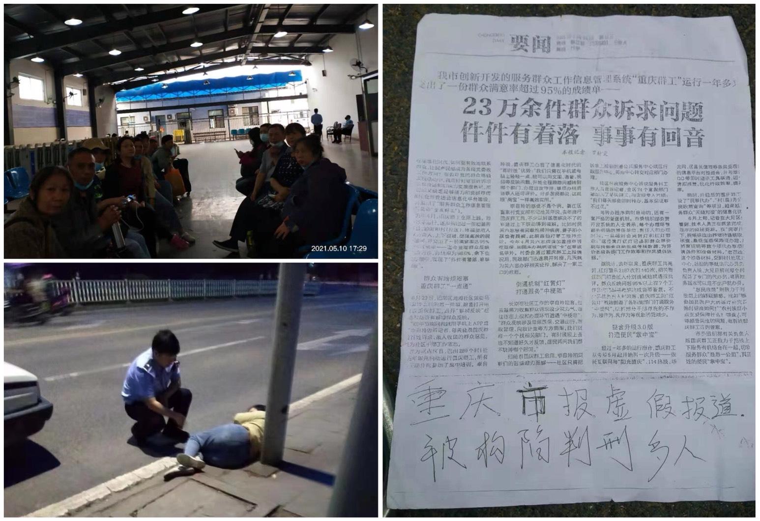 逾30名重慶維權公民進京舉報重慶市政府所稱「信訪案件已清倉見底」是個謊言。但都被北京警方查身份證後扣押警局。(受訪者提供/大紀元合成)