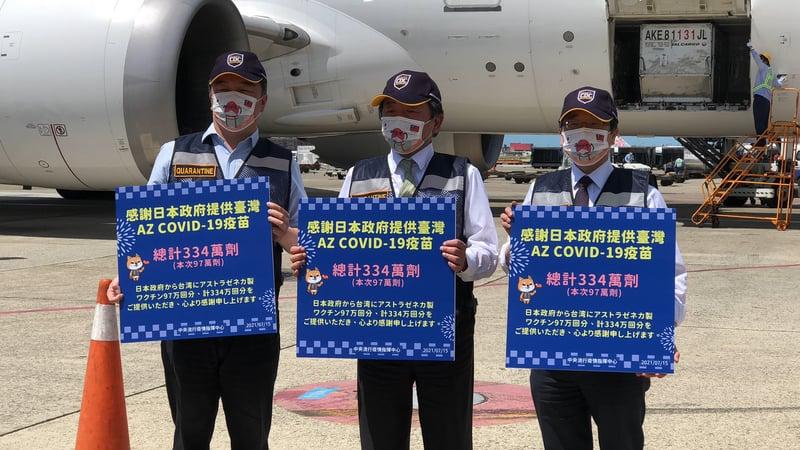 日本宣布贈台第四批阿斯利康疫苗 台灣:誠摯感謝