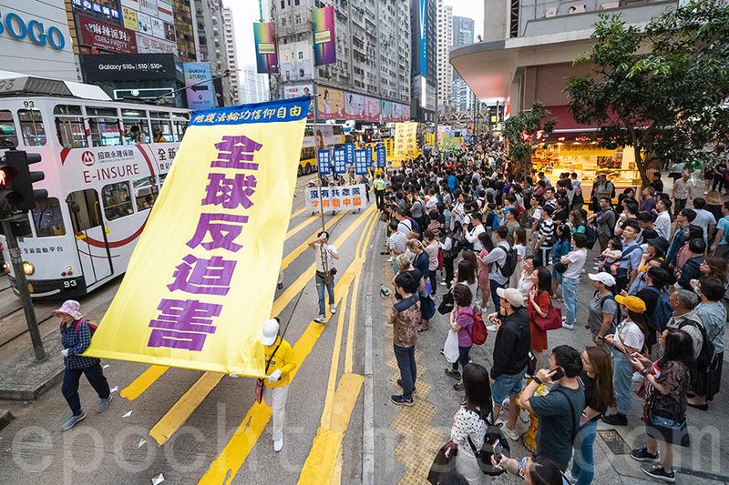 2019年4月27日,香港法輪功學員舉行紀念「四二五」20周年暨聲援三億三千萬人退出中共(黨團隊組織)集會和大遊行。(李逸/大紀元)