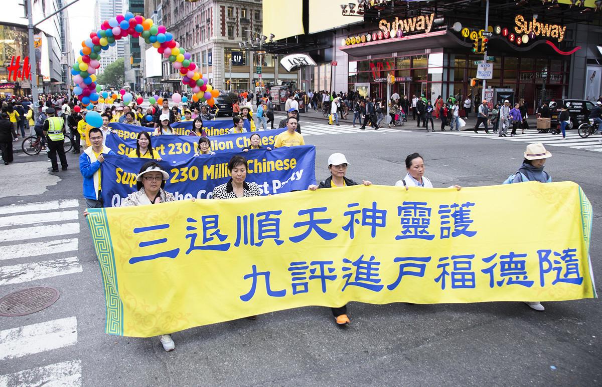 海外法輪功學員聲援退出中共黨、團、隊組織的「三退」大潮。(明慧網)