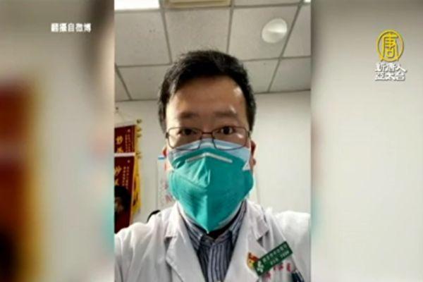 2020年2月武漢中心醫院眼科醫師李文亮,生前因傳播疫情真相被中共打壓。(影片截圖)