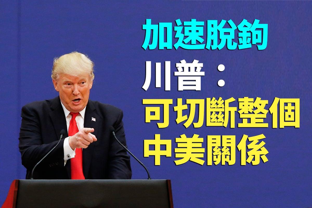 特朗普:可切斷整個中美關係。(大紀元)