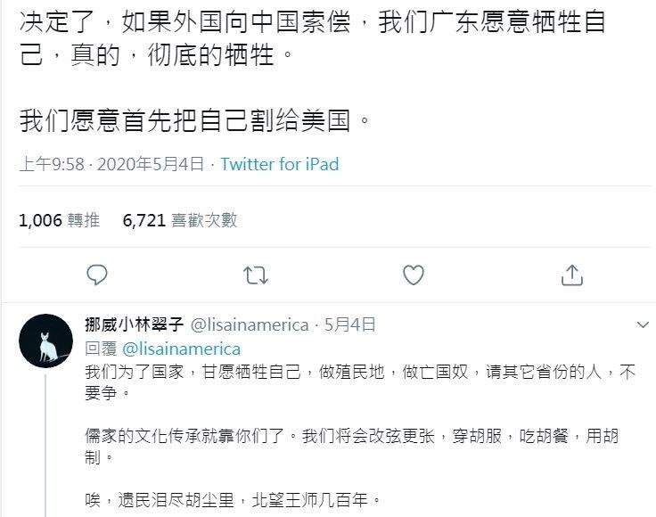 有廣東網友表示,願意將廣東省割讓給美國,隨後大陸各省份網民紛紛搶著把自己所致的省份割讓給美國。(網頁截圖)