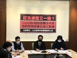 台立委爆中資入股TutorABC 恐對台文化統戰