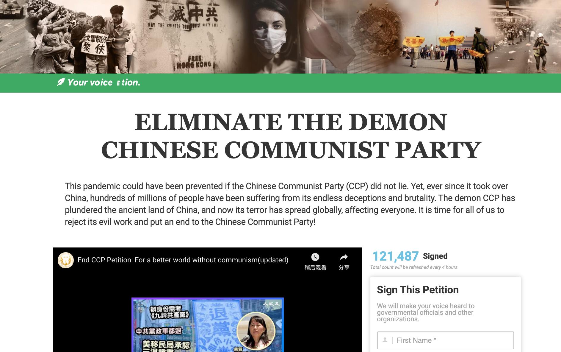 圖為「打倒中共惡魔」倡議書聯署網站,截止到10月16日,已有超過12萬人聯署。(EndCCP.com)