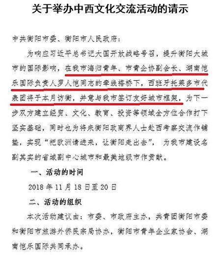 中共共青團衡陽市委2018年11月9日《關於舉辦中西文化交流活動的請示》截圖。(大紀元)