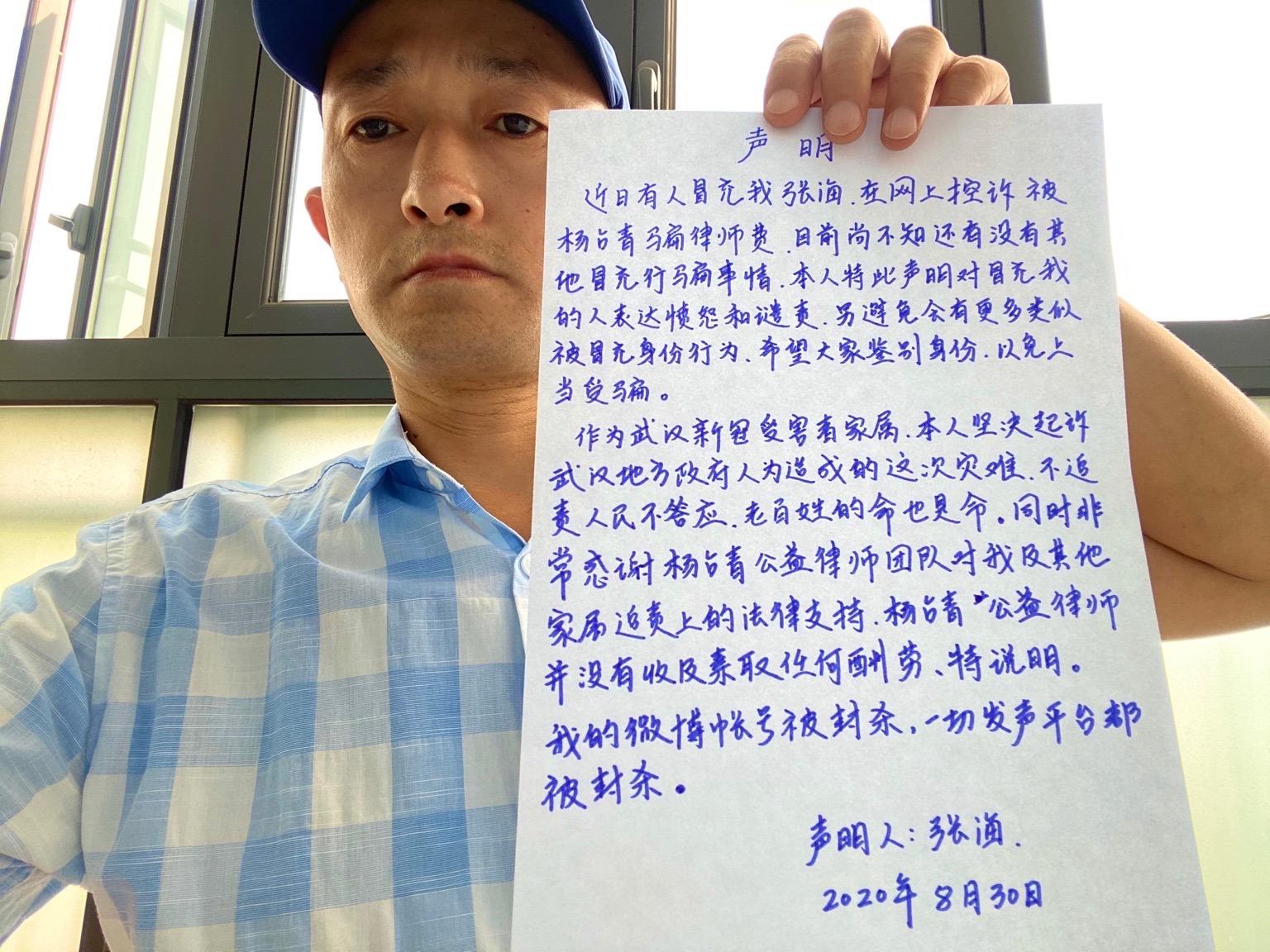 2020年8月30日,武漢中共病毒受害者家屬張海公開發表聲明譴責惡意冒充自己並詆毀公益人楊佔青的言行。(受訪人提供)