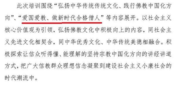 丹東市振安區委統戰部的文件截圖。(大紀元)