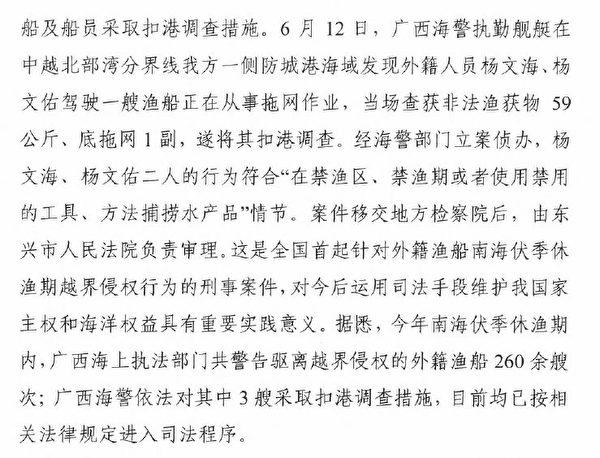 《自治區人防邊海防辦關於越籍漁船侵權案件宣傳報道事宜徵求意見的函》截圖(大紀元)