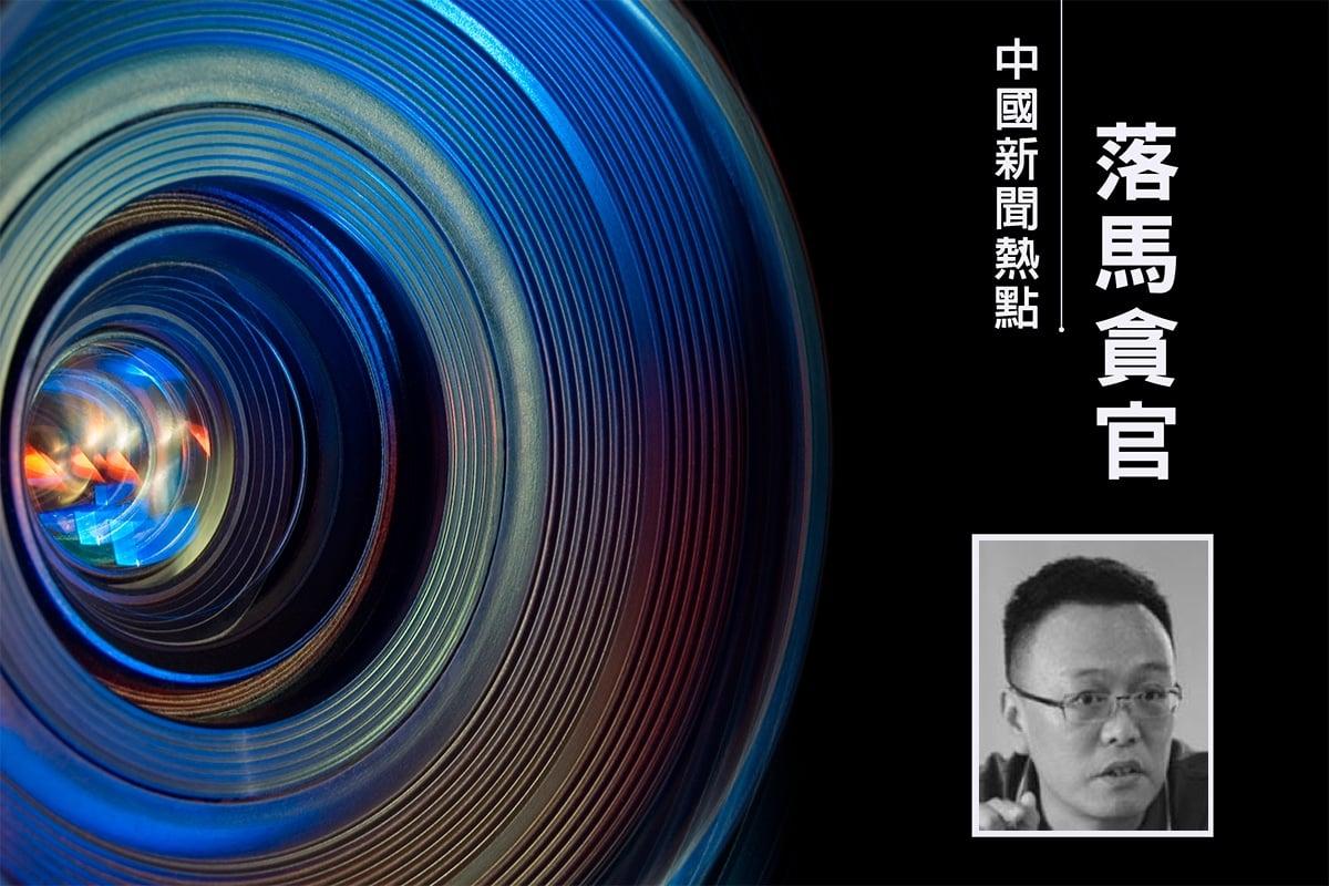 近期,貴州茅台集團電子商務股份有限公司(簡稱「茅台電商」)前董事長、法人代表聶永被判處有期徒刑3年。(大紀元合成)