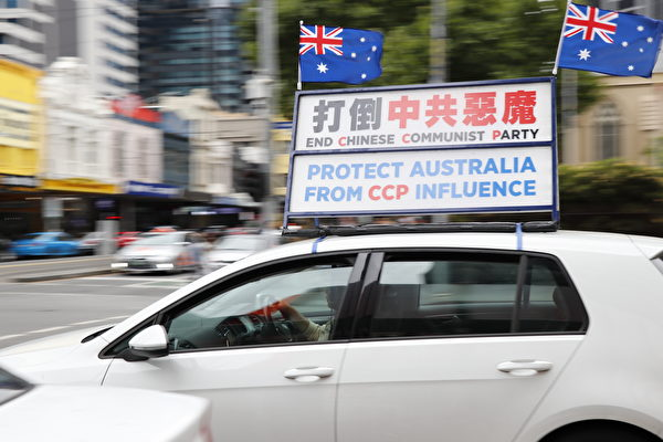2021年1月26日,澳洲墨爾本退黨服務中心舉行了「解體中共邪黨」的汽車遊行活動。(Rita Li/大紀元)