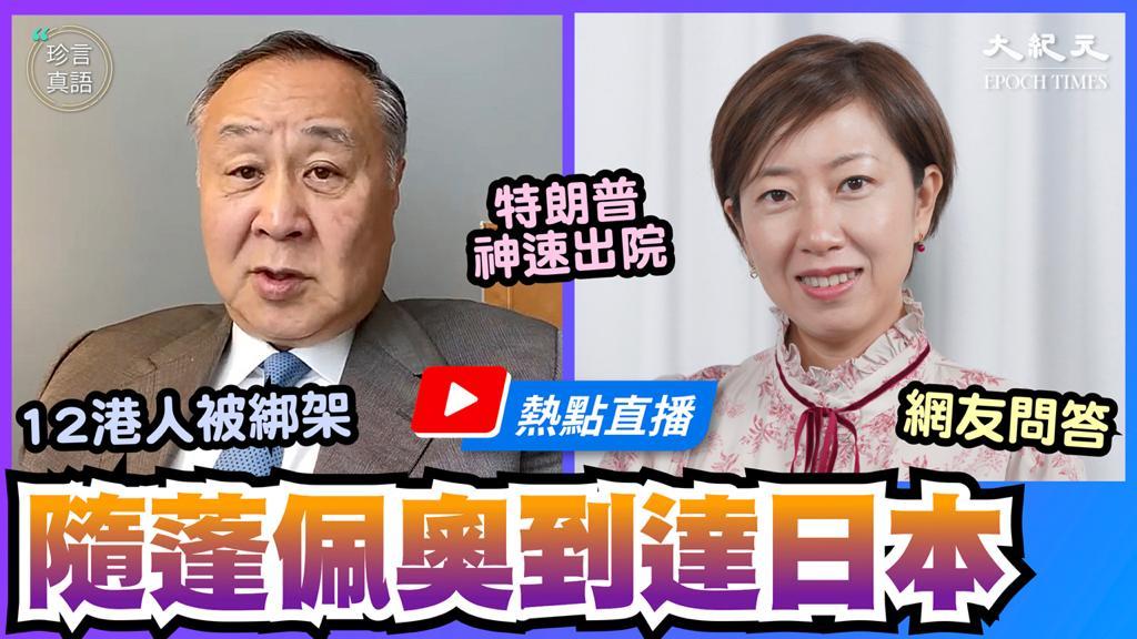 【珍言真語】袁弓夷:特朗普神速康復 全球驅逐中共