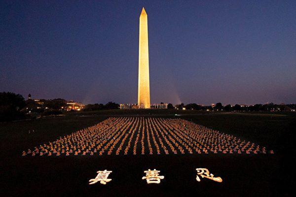 2021年7月16日晚,法輪功學員在美國首都華盛頓DC舉辦燭光悼念,紀念在中國大陸因堅持信仰被迫害致死的法輪功學員,呼籲各界共同制止中共迫害。(大紀元)