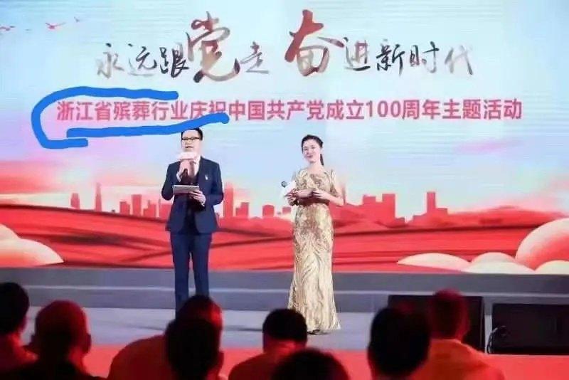 大陸殯葬行業也「慶」中共百年,遭網友譏諷。(推特)