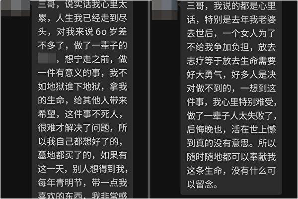 帥志剛被逼上絕路,想用自己的生命逼迫政府歸還老人們的退休金。(知情人提供)