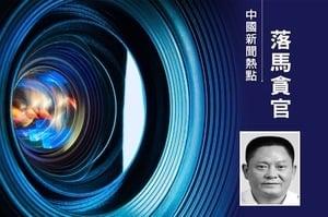 上海公安局長龔道安被查 將掀政法風暴