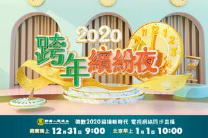 【直播】新唐人電視台2020跨年繽紛夜