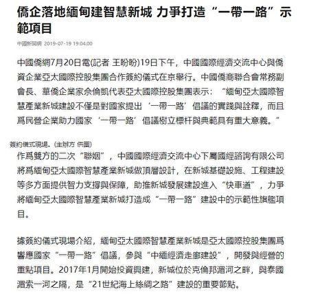據中共僑網去年7月報道,7月19日下午,中共國際經濟交流中心與僑資企業亞太國際控股集團合作簽約儀式在京舉行。(網絡截圖)