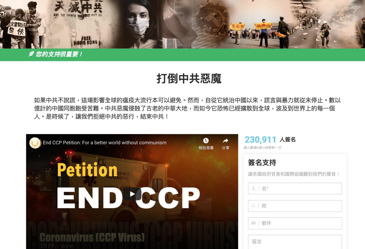「打倒中共惡魔」(Eliminate the Demon Chinese Communist Party)全球聯署加在速度進展中, 10月中旬到11月中旬,EndCCP.com網站一個月增10萬個簽名。(EndCCP.com網站截圖)