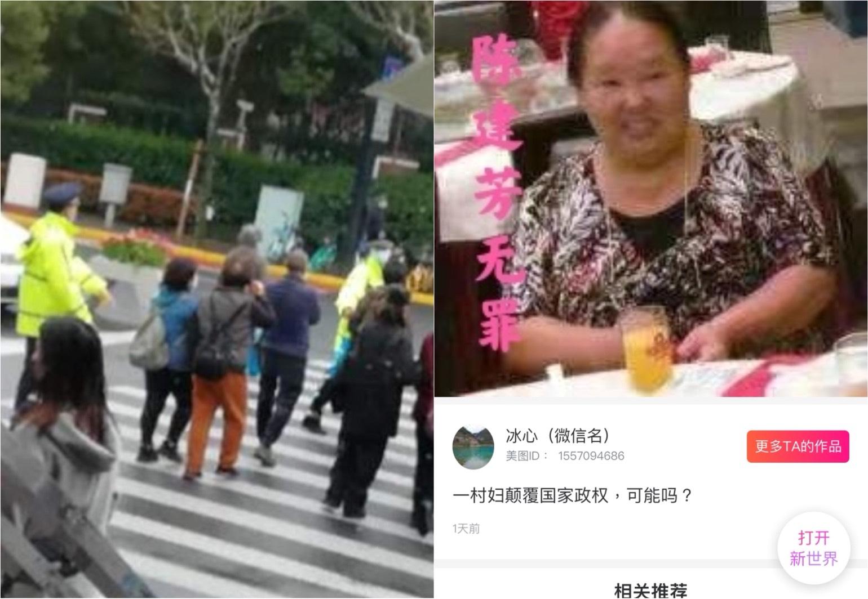 上海維權人士陳建芳案3月19日開庭,近70公民前往旁聽全部被拘捕。上海訪民網上為其聲援。(受訪者提供/大紀元合成)
