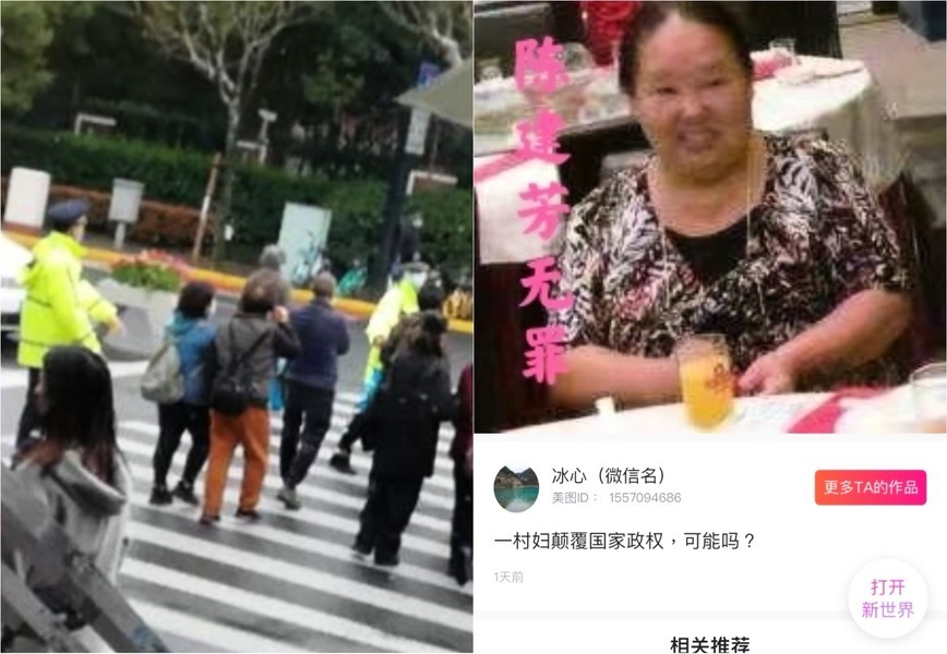 陳建芳案開庭 上海七十訪民前往旁聽全被抓