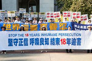 加州法輪功集會敦促停止迫害 議員現場聲援