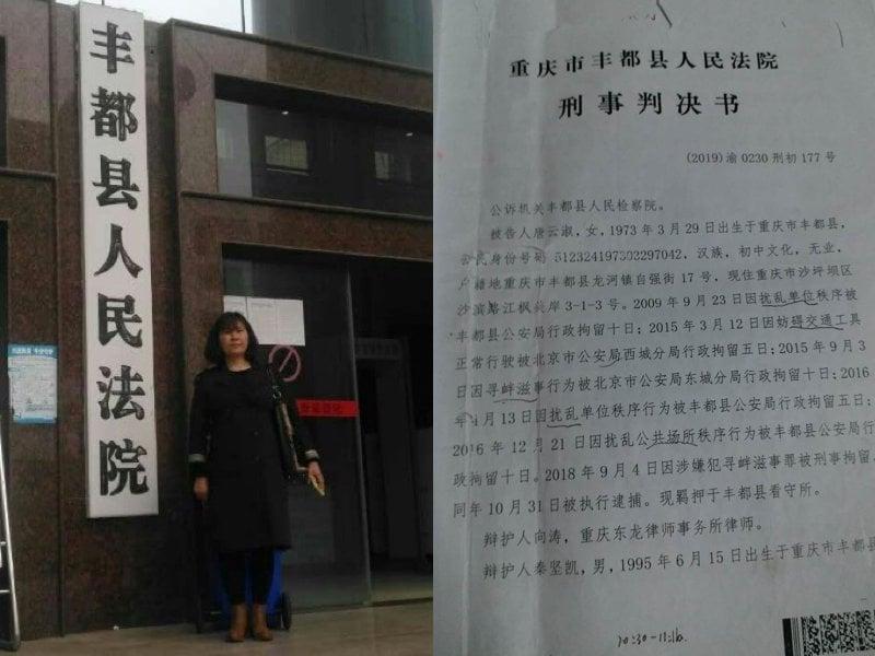 重慶訪民唐雲淑多次上訪遭判刑,2020年4月27日她再到豐都縣法院要求複印裁判資料,但最後只拿到一些不重要的提審資料。(受訪者提供)