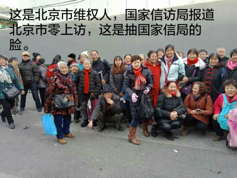北京市訪民就在國家信訪局前大合照。(受訪者提供)