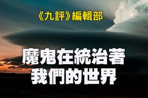 魔鬼在統治著我們的世界(10)——家庭篇(上)(1)