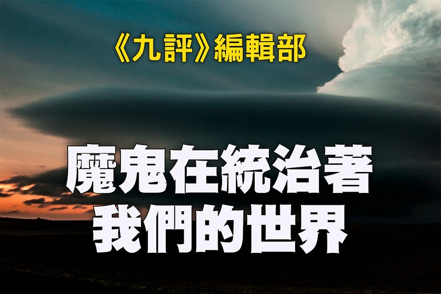 魔鬼在統治著我們的世界(10)——家庭篇(上)(2)
