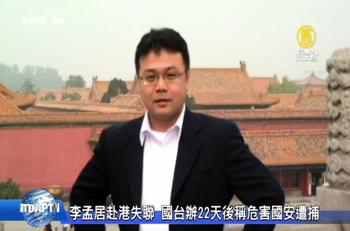 台灣屏東縣枋寮鄉政顧問李孟居於2019年8月在香港參與反送中活動後入境深圳失蹤。近日在中共喉舌央視節目電視上被「被認罪」。圖為資料照。(授權影片截圖)
