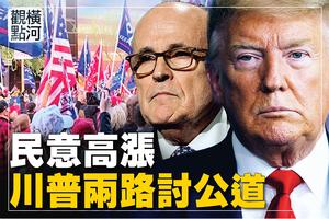 【橫河直播】反竊選民意沸騰 特朗普兩路討公道