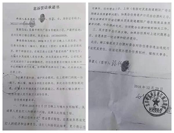 孫任秀簽寫《息訴罷訪承諾書》,當地政府共補償其9.5萬元。(受訪人提供)