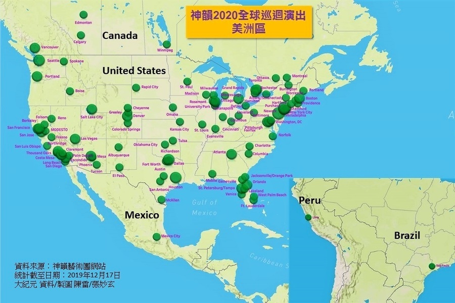 神韻開啟2020新演季 覆蓋五大洲150城